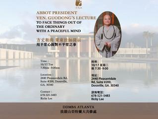 10/17 果東方丈亞城弘法