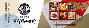 0617_演舞場_改訂.jpg