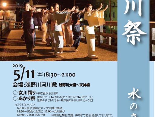 女川祭 ~水の音~ 開催日決定!