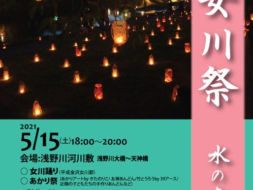 女川祭(延期)
