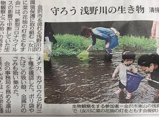 浅野川清掃を再開しました!