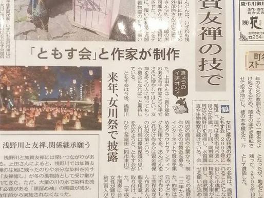 2021年、浅野川に加賀友禅の行灯がともります