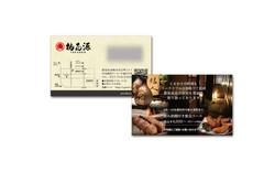 名刺&ショップカード