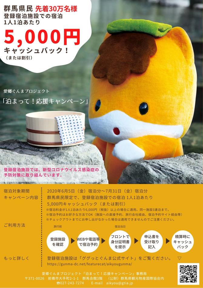 愛郷ぐんまプロジェクト「泊まって!応援キャンペーン!5000円のキャッシュバック