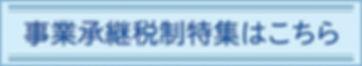 藤沢市の税理士事務所、会計、経営革新等支援機関、辻堂駅、国税、税務署、税務調査