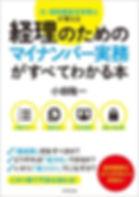 経理のためのマイナンバー実務がすべてわかる本、藤沢市の税理士、辻堂、小田隆一税理士事務所、会計、国税、マイナンバー、新刊、ダイヤモンド社