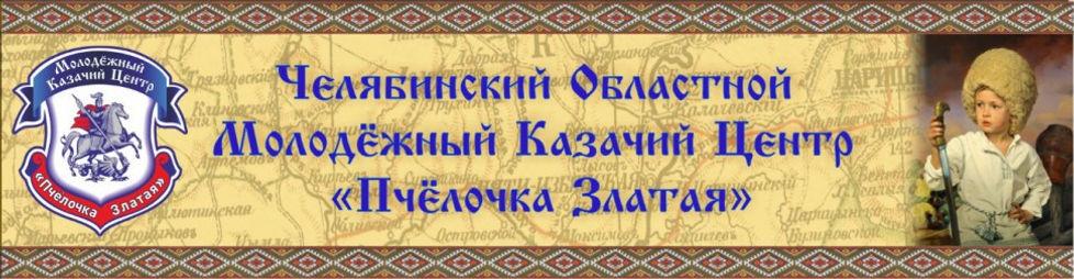 #казачок74