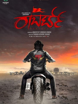 Roberrt Movie Download