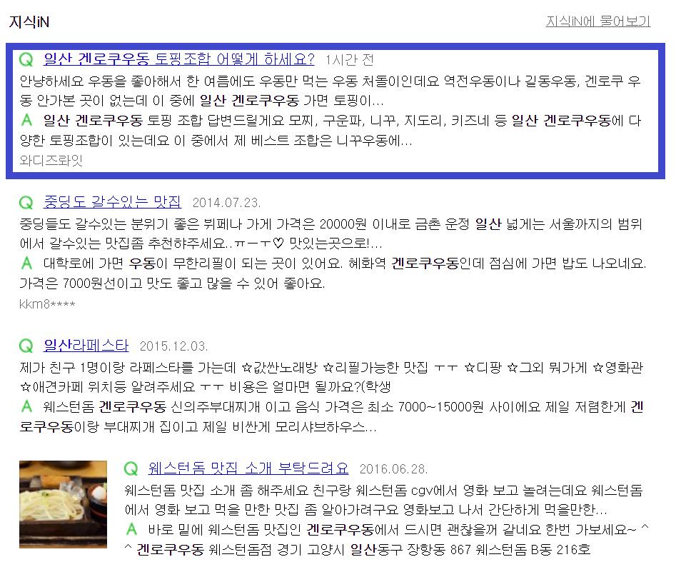 일산 겐로쿠우동 지식인 상위노출 - 복사본.png