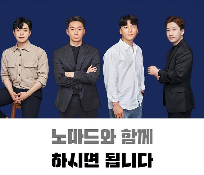 노마드제주 메인 (3).png
