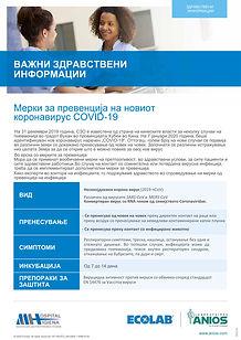 10312.8_Coronavirus_Guidance_Document_MK