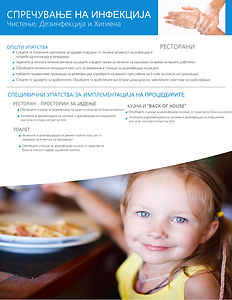 Infection Prevention_Full Service Restau