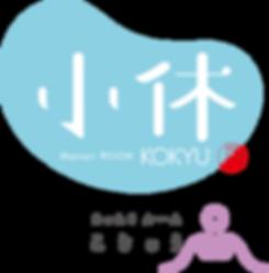 まったりルーム小休(こきゅう)