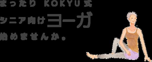 まったりKOKYU式シニア向けヨーガ始めませんか。