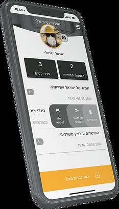 app-new-3.png