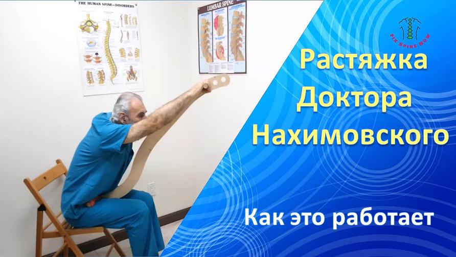 Как пользоваться растяжкой доктора Нахимовского