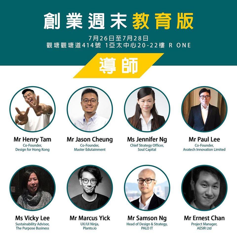 July 2019 - Startup