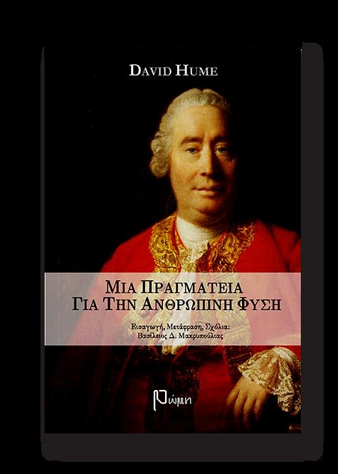 David Hume  Μια πραγματεία για την ανθρώπινη φύση