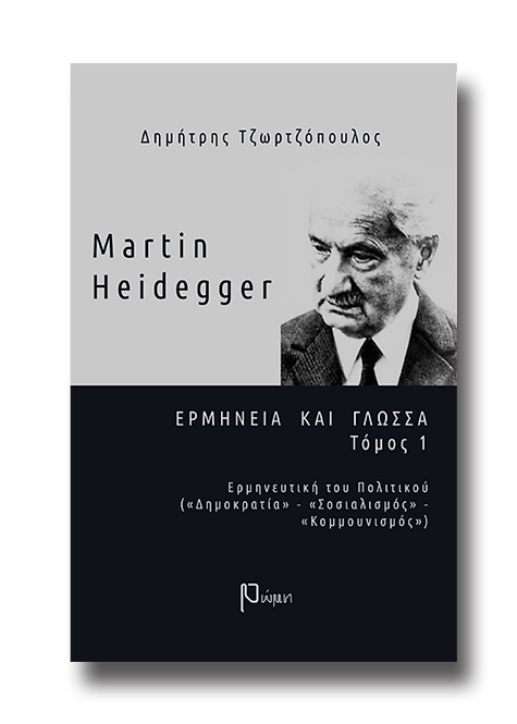 Martin Heidegger - Ερμηνεία και Γλώσσα