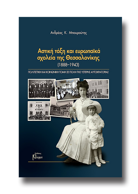 Αστική Τάξη και Ευρωπαϊκά Σχολεία 1888-1943