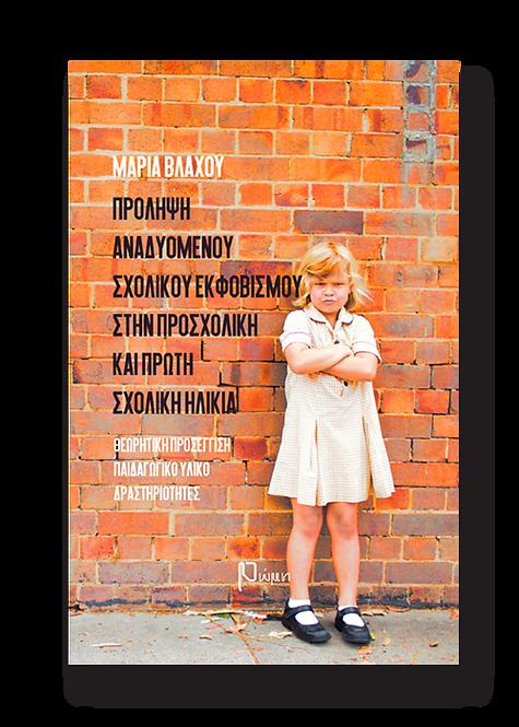 Πρόληψη αναδυόμενου σχολικού εκφοβισμού