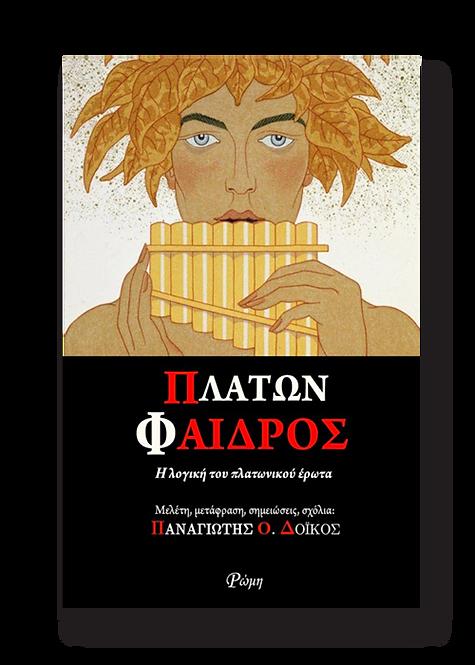 Πλάτων - Φαίδρος