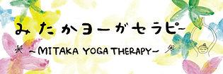 mitakayoga_logo横型_背景花柄CMYK.jpg