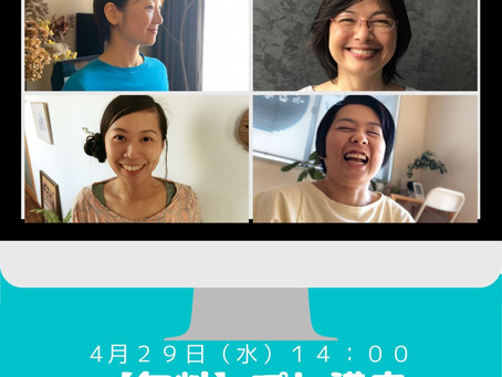 4/29(祝)14:00 Zoom無料プレ講座