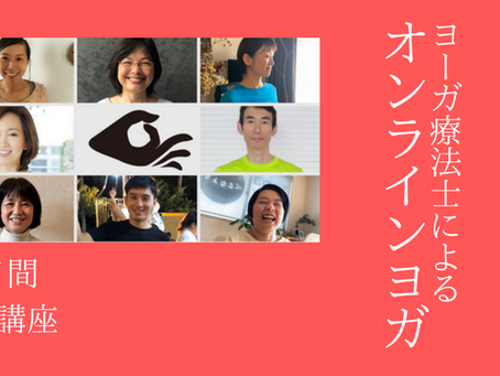 GW オンライン・ヨガ プレ講座★