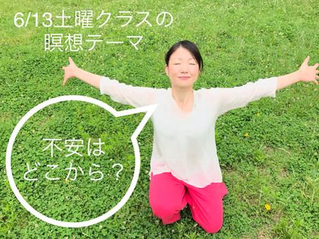 6/13 瞑想テーマ「不安はどこからやってくる?」