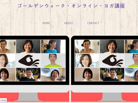 GW☆ヨーガ療法士による オンライン・ヨガ