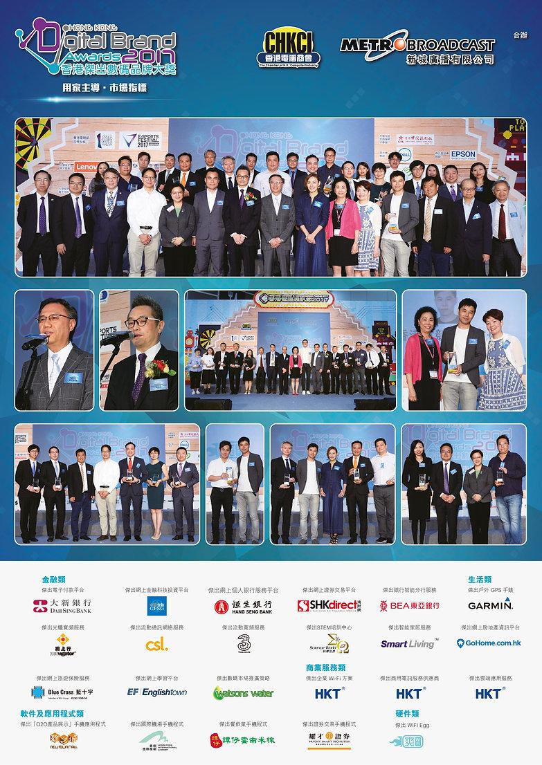 香港傑出數碼品牌大獎2017