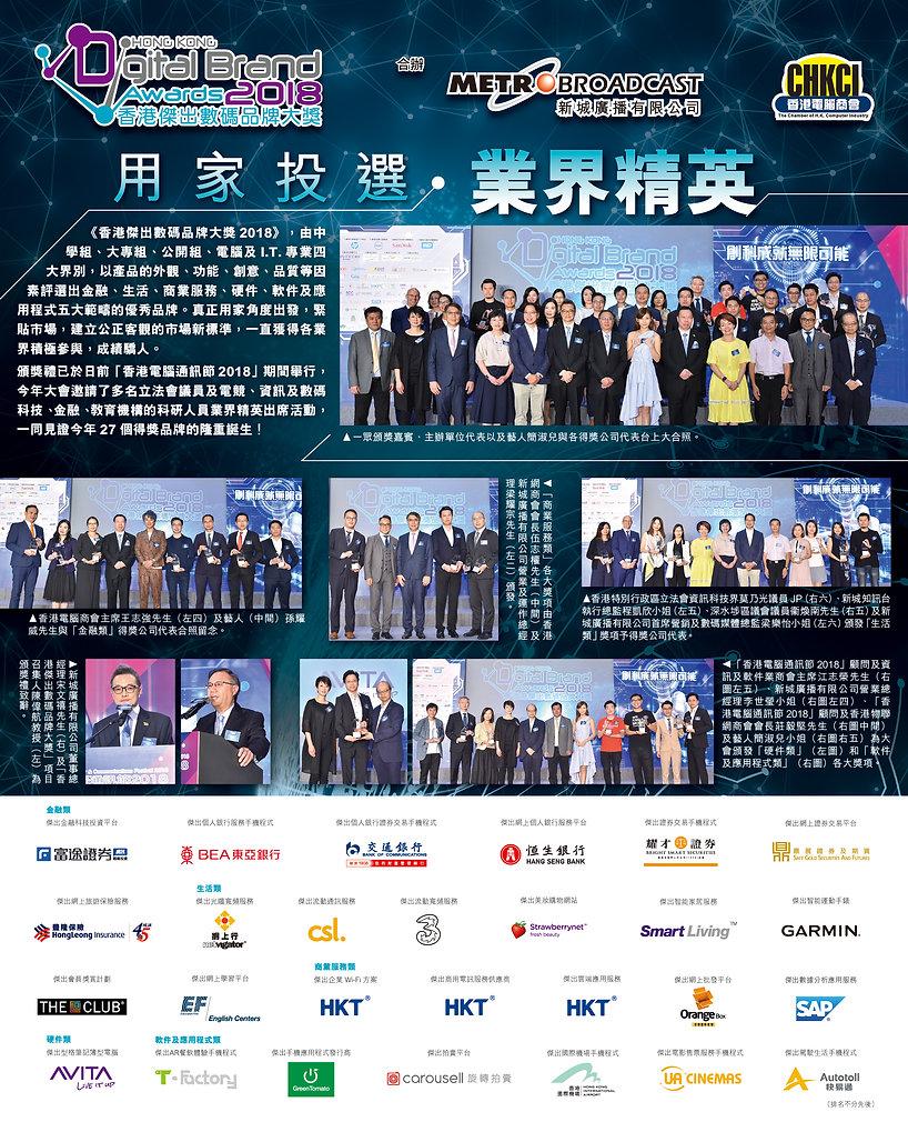 Digital Brand Award 2018.jpg