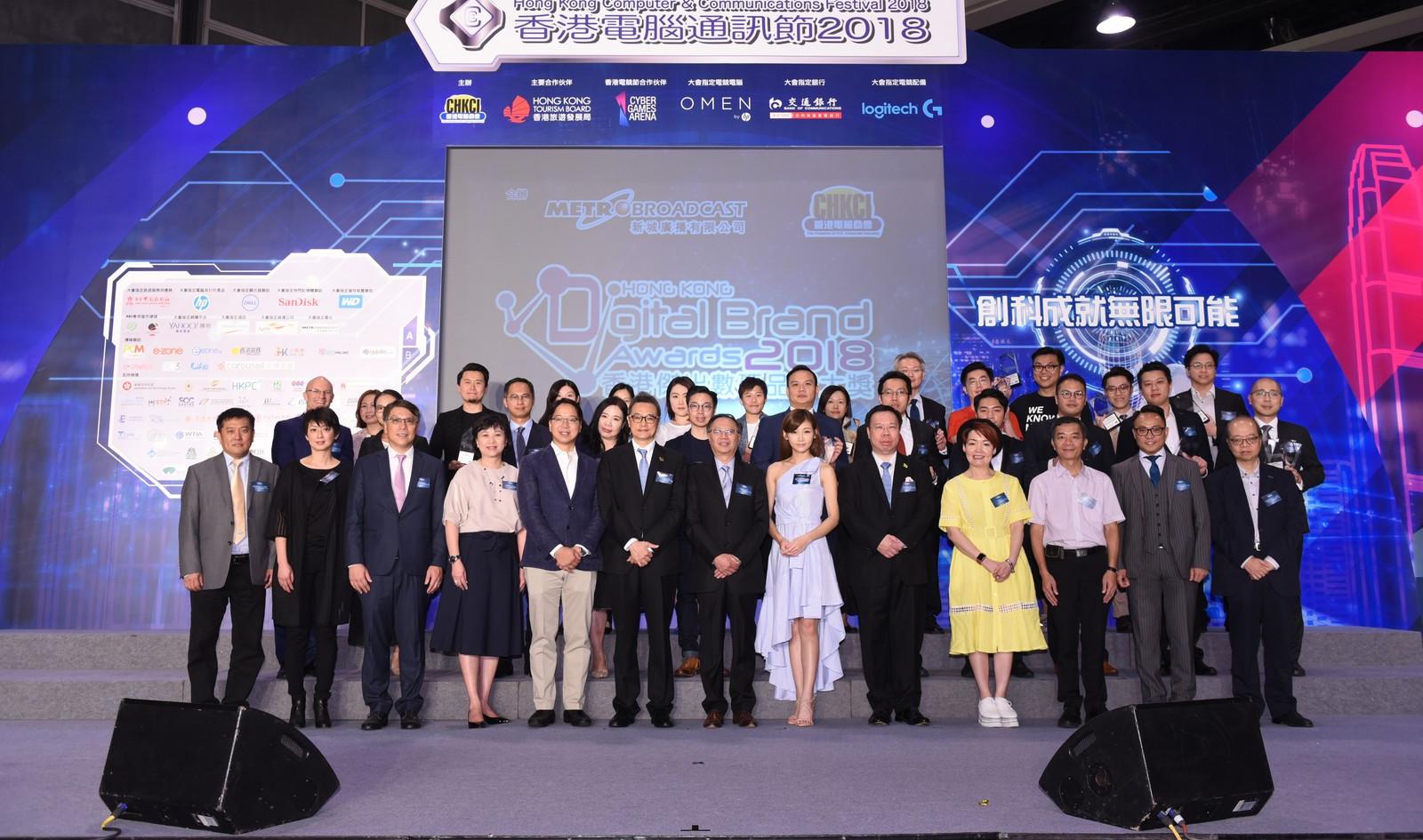 香港傑出數碼品牌大獎2018