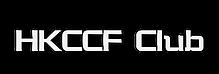 HKCCF CLUB.png