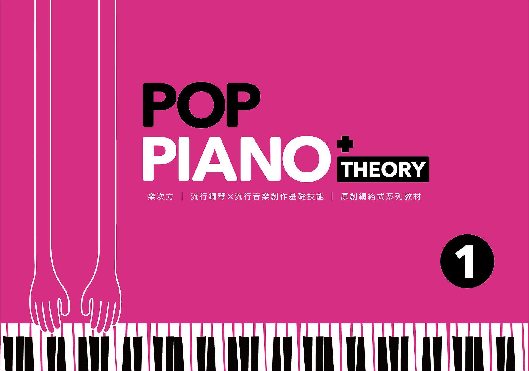 鋼琴樂理應用