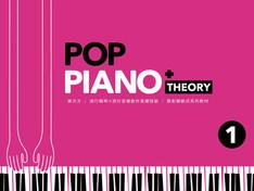 樂次方音樂創作系統流行鋼琴即興創作系列教材Level123.jpg