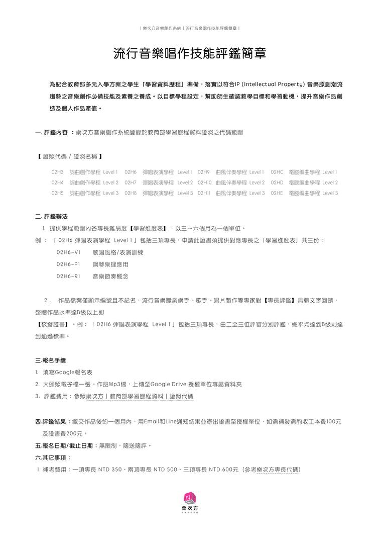 流行音樂唱作技能評鑑簡章-流行音樂唱作技能評鑑簡章.png
