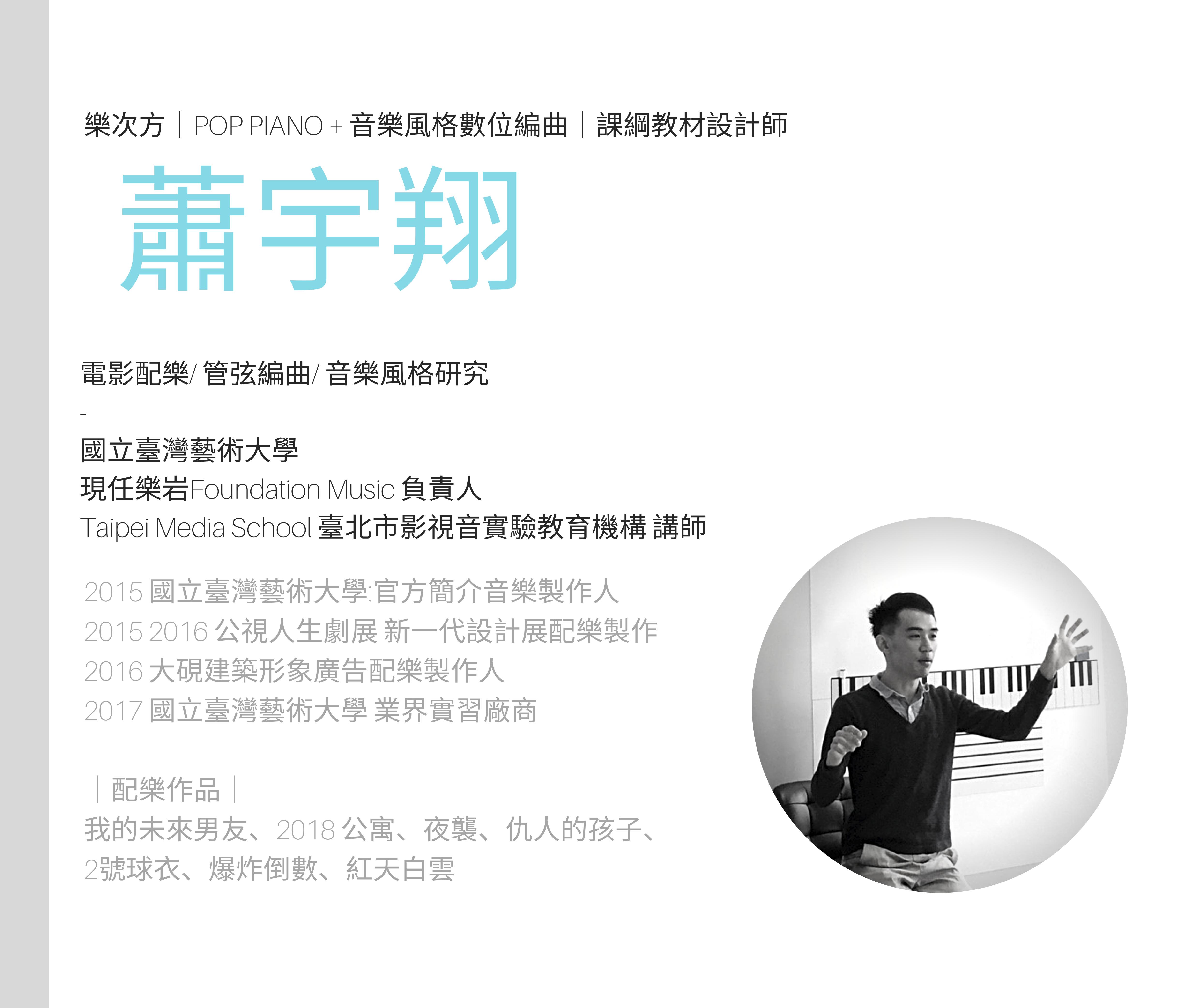 電腦編曲配樂|蕭宇翔