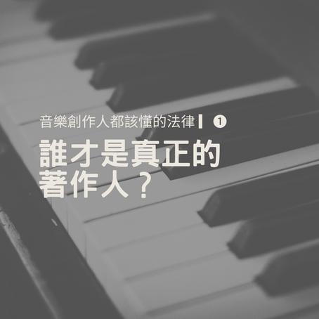 音樂創作人都該懂的法律 ▎❶  誰才是真正的著作人?