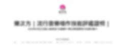 樂次方流行音樂唱作技能評鑑證照教育部108課綱學生學習歷程中央資料庫.png