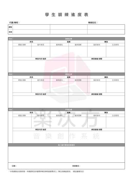 樂次方_流行音樂唱作技能評鑑簡章4.png