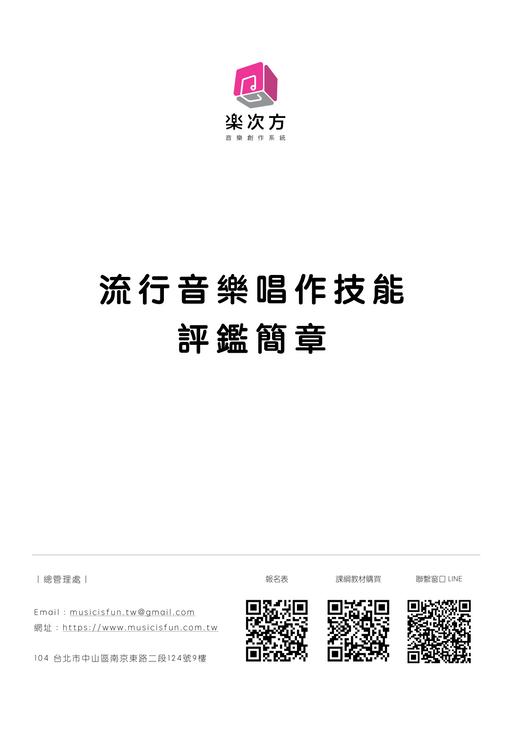 樂次方_流行音樂唱作技能評鑑簡章(已拖移).png