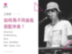 樂次方音樂創作系統流行鋼琴伴奏曲風王家偉捲毛.jpg