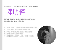 電腦音樂宅錄|陳明傑