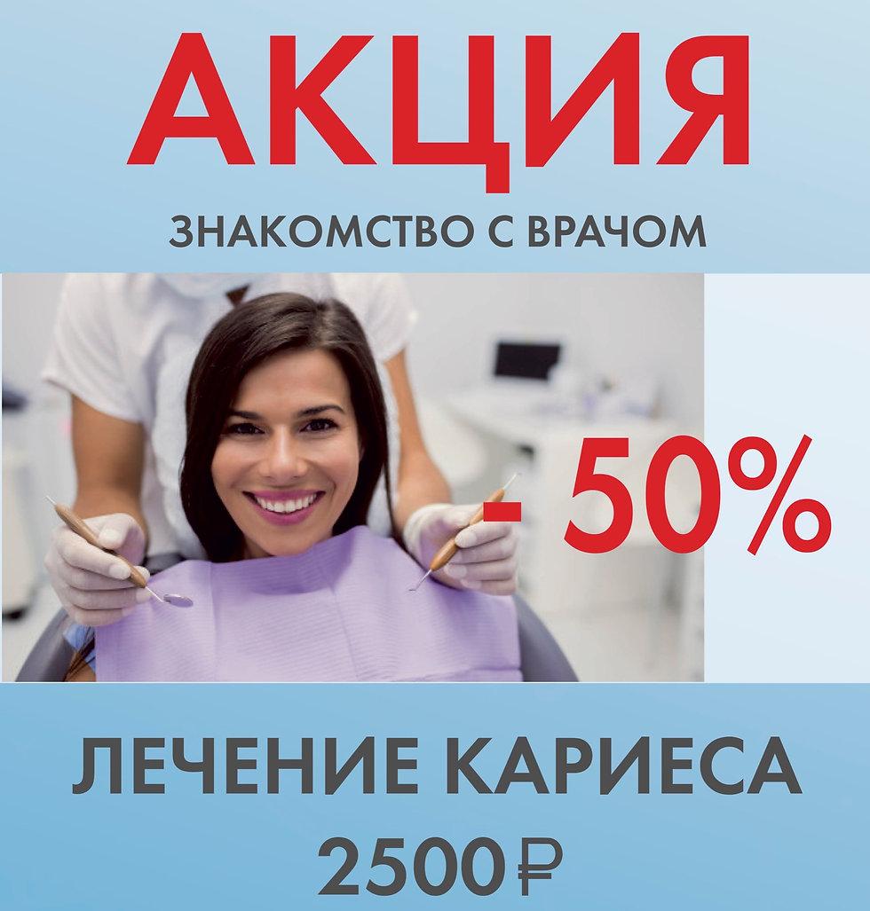 Акция лечение кариеса Стоматология ЕСЕ ДЕНТ на Камышовой 48