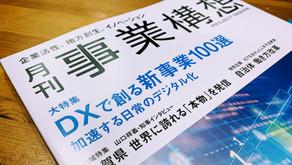 月刊 事業構想「DXで創る新事業100選に選ばれました」