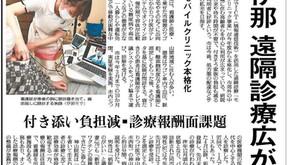 【読売新聞】伊那 遠隔診療広がる、モバイルクリニック本格化