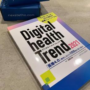 デジタルヘルストレンド2021に掲載されました