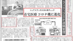 日本経済新聞朝刊 特集「在宅医療コロナ機に進化」で遠隔聴診が掲載されました